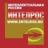 ИНТЕЛРОС – Интеллектуальная Россия