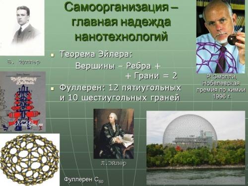 Малинецкий Г.Г. Проектирование будущего. Роль нанотехнологий в новой реальности