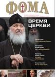 """Журнал """"Фома"""" №2 (82) февраль 2009"""