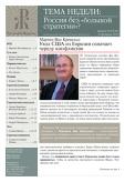 Русский Журнал - Тема недели №03 (45) 2010 г.