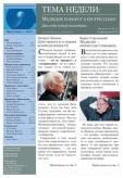 Русский журнал - Тема недели № 46-47