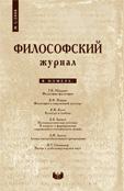 Философский журнал №1
