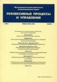 РЕФЛЕКСИВНЫЕ ПРОЦЕССЫ И УПРАВЛЕНИЕ №2, том 8