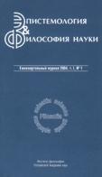 Эпистемология и философия науки Т. XIX №1 2009
