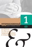 Неприкосновенный запас № 1(69) 2010