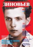 Зиновьев-1-2009
