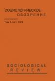 Социологическое обозрение Том 8. № 3 2009