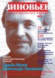 Зиновьев-2-2009