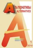 Альтернативы № 1, 2010 г.