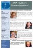 Русский журнал - Тема недели № 50
