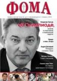 Фома №4 апрель 2010