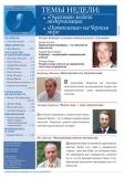 Ярославская инициатива 4 мая 2010