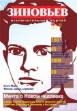 Зиновьев №1 2010 г.