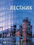 Архитектурный  Вестник №1 2010