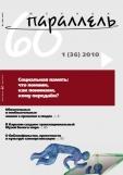 60 параллель №1(36) 2010 г.