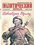 Политический журнал № 1 (197) 2010 г.
