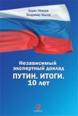 Борис Немцов, Владимир Милов. Путин. Итоги. 10 лет: независимый экспертный доклад