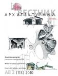 Архитектурный  Вестник №2 2010