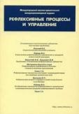 РЕФЛЕКСИВНЫЕ ПРОЦЕССЫ И УПРАВЛЕНИЕ №1-2, том 11