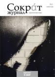 Сократ №1, 2009