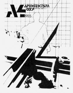 """Середина 1980-х - манифестация стремления к разнообразию и сложности. Обложка журнала """"Архитектура СССР"""" №1 за 1985 г."""