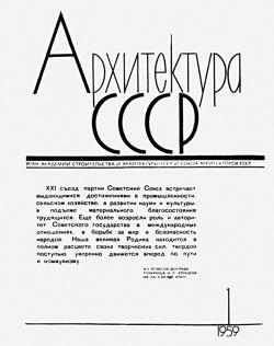 """C №1 за 1959 г. дизайн журнала обретает взыскуемый """"современный"""" вид"""