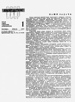 """Редакционная статья в журнале """"Архитектура СССР"""" №1 (1) за 1933 г."""