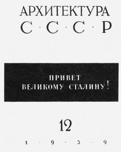 """Обложка журнала """"Архитектура СССР"""" №12 за 1939 г."""