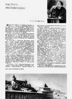 1966 г. - тема охраны памятников и реставрации выступает в роли возмутителя техницистского спокойствия