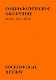 Социологическое обозрение Том 9. № 1 2010