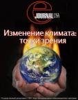 eJournal USA №9, том 14