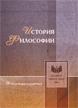 История философии № 8, 2001