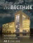Архитектурный  Вестник №3 2010