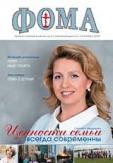 ФОМА №9(89) 2010