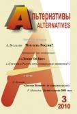 Альтернативы № 3, 2010
