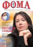 ФОМА №10(90) 2010