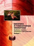 Биоэтика и гуманитарная экспертиза. Выпуск 1