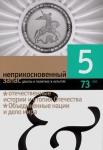 Неприкосновенный запас № 5 (73) 2010
