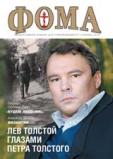 ФОМА №11(91) 2010