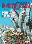 Политический журнал №2(198) 2010