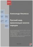 Серия «Социокультурные проблемы глобализации»