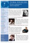 Ярославская инициатива 29 декабря 2010