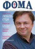 ФОМА №1(93) 2011