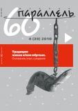 60 параллель №4 (39) 2010