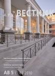 Архитектурный Вестник № 5 2010