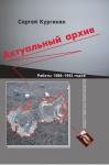 Актуальный архив. Работы 1988-1993 годов