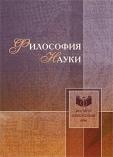 Философия науки. Выпуск 11, 2005