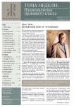 Русский журнал - Тема недели