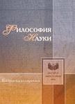 Философия науки. Выпуск 13, 2008