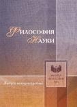 Философия науки Выпуск 14, 2009
